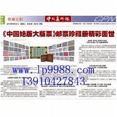 中国绝版大版票     8800
