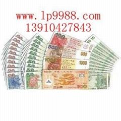中华国宝龙钞大全