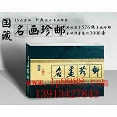 国藏名画珍邮