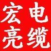 鄭州宏亮電纜有限公司