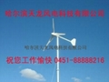 wind power system
