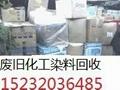 高價回收一切化工助劑