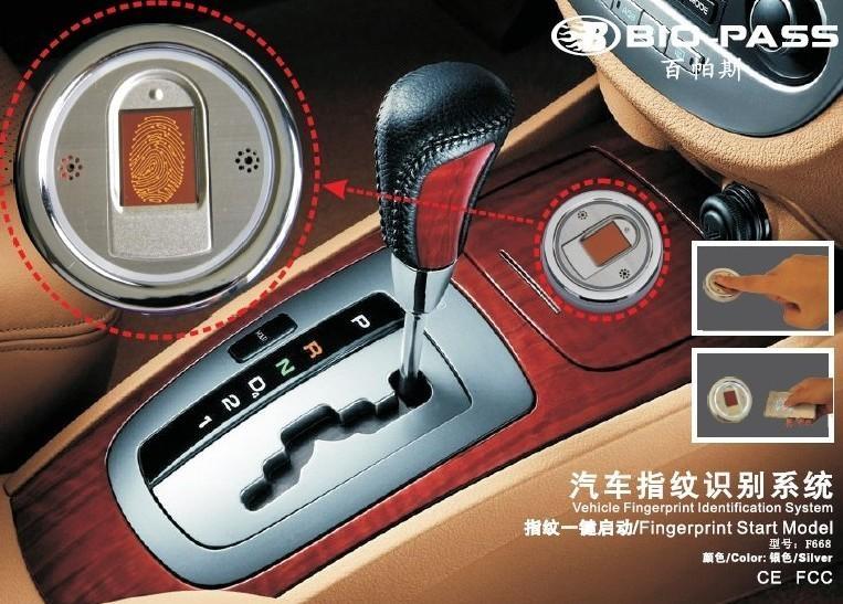 汽車指紋鎖 防盜器 1