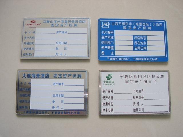 财务用品 标签: 固定资产标