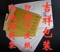 牛皮纸汽泡信封袋 4