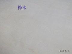 家具板首选-高档桦木贴面板