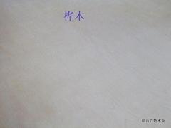 百特木业专业生产高档桦木家具用胶合板