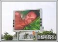 新疆室內全彩大型屏幕 1