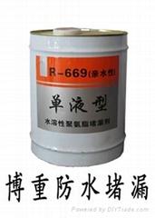 水溶性聚氨酯堵漏劑
