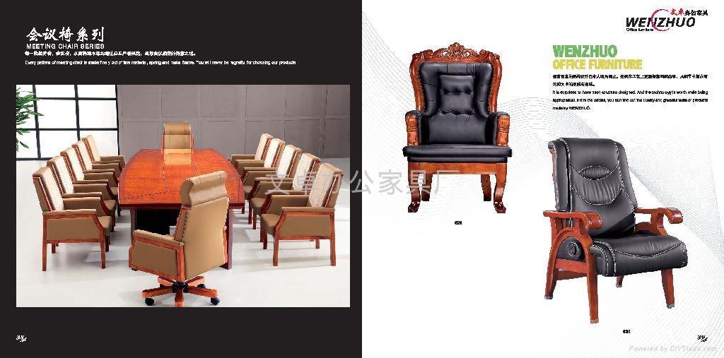 会议椅 1