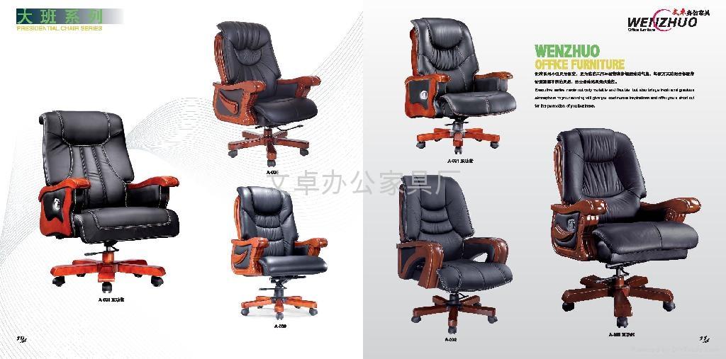 實木大班椅 1