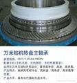 重型機械繫列軸承