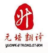 Yuanpei Translation