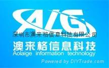 深圳市澳來格信息科技有限公司