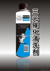 三元催化清洗劑