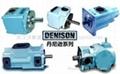 正品DENISON油泵