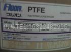 供应PTFE塑胶原料
