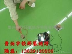貴陽宇欽防靜電地板漆為您解決靜電的煩惱