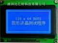 12864液晶模組打卡門禁機專