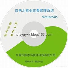 自来水收费系统2012