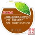苯甲酸鋰 1