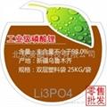 工業級磷酸鋰