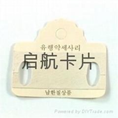 供应饰品卡片包装设计