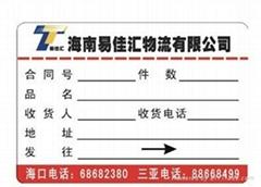物流行业用出货不干胶标签印刷