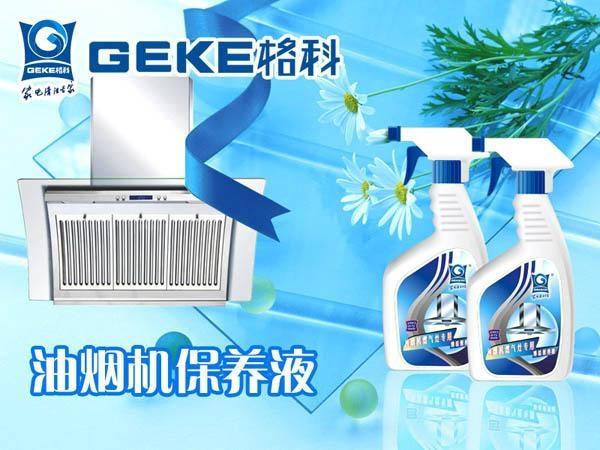 格科油烟机清洗剂 1