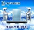 格科油烟机清洗剂 2