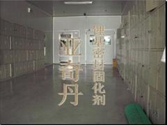 混凝土硬化剂混凝土密封剂AC-101)