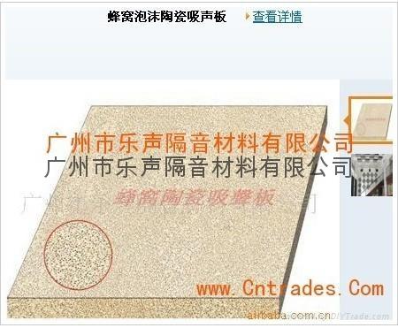 蜂窝泡沫陶瓷吸声板 2