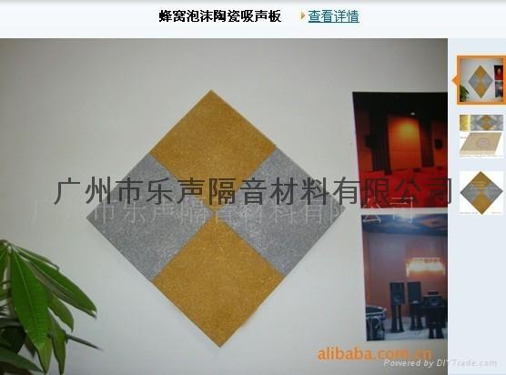 蜂窝泡沫陶瓷吸声板 4