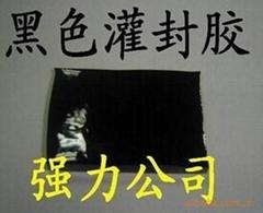 黑色灌封胶