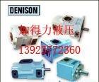 法國丹尼遜(DENISON)液壓油泵