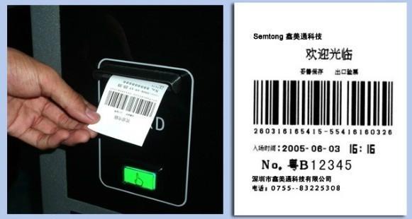 條碼紙票停車系統 1