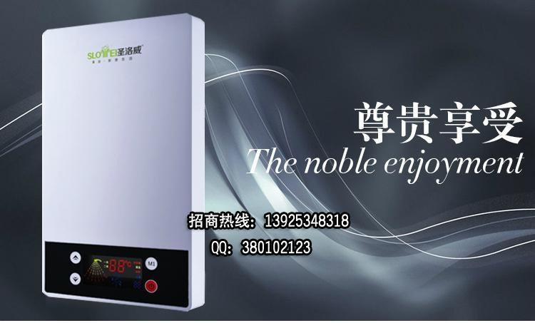安拉贝尔电热水器JV-HWB-GF 2