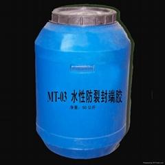 MT-03木材防裂胶