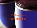 維佳® -110防火透明清漆