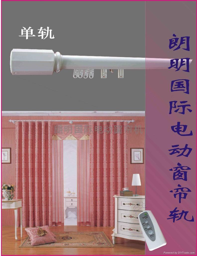盛绿科电动遥控窗帘机 3