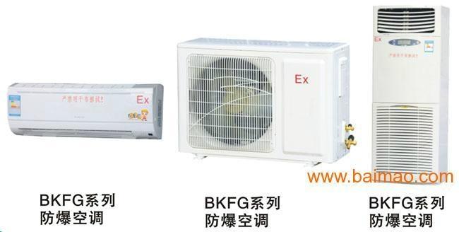 防爆空调根据结构形式分为:窗式空调,分体柱壁式空调和分体柜式