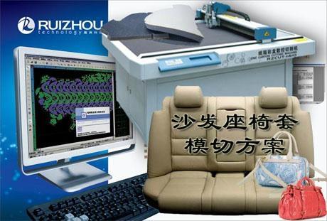 沙发座套排版模切机 1