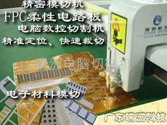 FPC柔性電路板高精度模切切割機