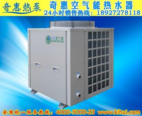 奇惠空气能热泵热水器 1