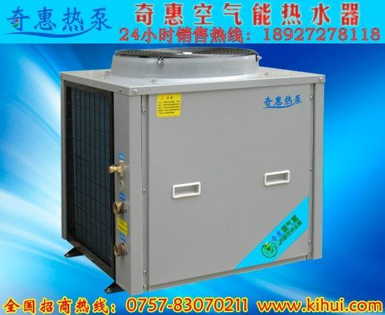 奇惠商用空气能热泵热水器 2