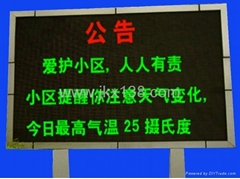 PH10 Outdoor Red+Green Color LED Display Screen