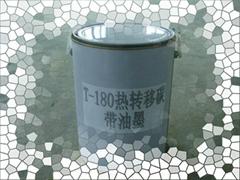T-180热转移碳带油墨(耐酒精碳带)