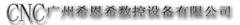 广州希恩希数控设备有限公司