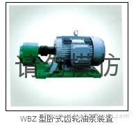 WBZ卧式齿轮油泵