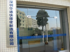 深圳華通快精密製造有限公司寶安分公司